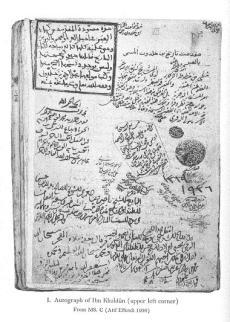 Αυτόγραφο του Ibn Khaldun στην πάνω αριστερή γωνία του χειρογράφου